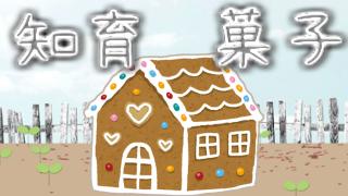 【知育菓子】総合ランキング【作って楽しいお菓子】