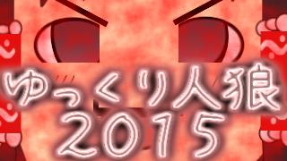 【ゆっくり人狼】年間ランキング【2015年】