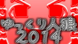 【ゆっくり人狼】年間ランキング【2014年】