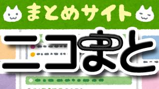 ニコニコまとめの感想文【活用法】