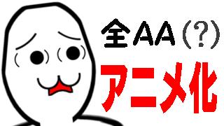 【全AAアニメ化計画】自作OA素材に関する利用規約について