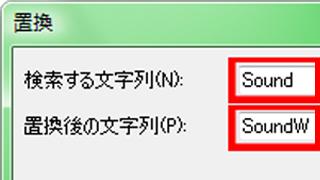 簡単に棒読みちゃんの外部音声(SE) の (Sound ファイル名) を (SoundW ファイル名) に設定しなおす方法