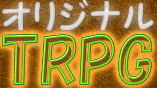 オリジナルTRPGシートの追加・修正【配布あり】