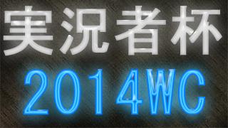 【ゲームにお悩みの方へ】実況者杯2014WCに向けたアナログゲーム紹介 & 企画提案
