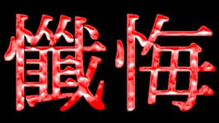 ゆっくり動画製作者の懺悔室【謝罪文】