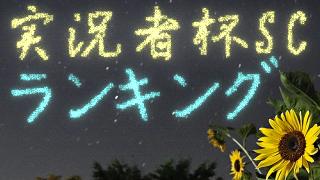 実況者杯SC本選ランキングBEST15【見なきゃ損する個人的オススメ紹介編】