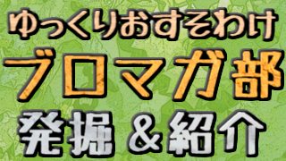 ゆっくりおすそわけ ブロマガ部【ブロマガ紹介支援】~ ルール編 ~