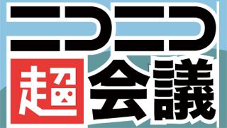 ニコニコ超会議についてのオススメなブロマガ記事の紹介まとめ【レポート】