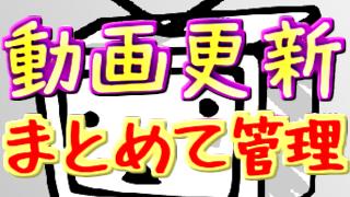 まとめてニコニコ動画の更新チェックが出来る! 「にこまと!」【効率化】
