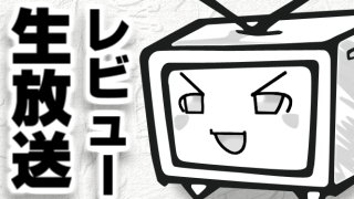 ゲーム実況・ゆっくりレビューコミュニティのニコニコ生放送企画!