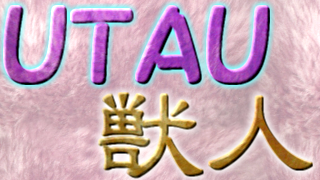【オススメ紹介】UTAU獣人リンクのマイリストまとめ【UTAU支援】
