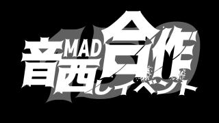 第150回音MAD晒しイベント記念「音MAD合作晒しイベント」のお知らせ
