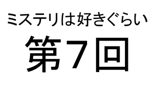 第7回 2018/9/7 投稿分について