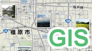 """上手に使いたい""""GIS"""""""