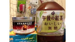 スターバズ・マルレット先生を午後の紅茶(無糖)リキッドで(今度の富士山行きに持っていくフレーバー決めた)