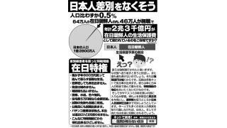 日本人は朝鮮人の10万倍も差別を強いられている