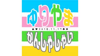 11/17 ゆりやまかんしゃしゃい開催!!