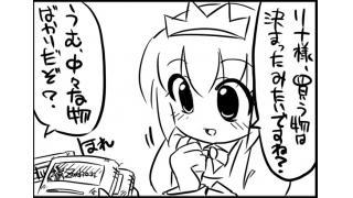 【4コマまんが】メイドさんとリナ様の愉快なレトゲ生活【第十話】