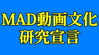 MAD動画文化研究宣言