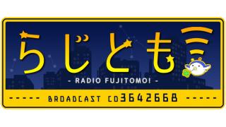 【ゲスト回】らじとも!第54回のお知らせ