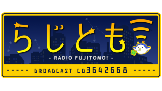 【らじとも!特番】藤居朋誕生日SPのお知らせ
