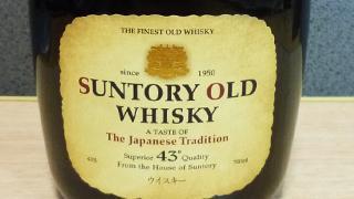 【酒】第5回『サントリー オールドウイスキー』というウイスキー。【お酒初心者】