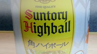 【酒】第7回『サントリー 角ハイボール』というハイボール。【お酒初心者】