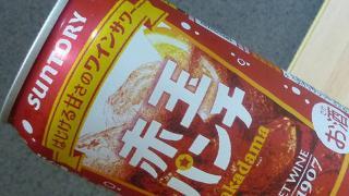 【酒】第24回 酒の味もわからないクセに『赤玉パンチ』の感想【ワインサワー】