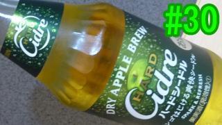 【酒】第30回 酒の味もわからないクセに『キリン ハードシードル』の感想【果実酒(発泡酒)】