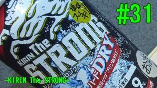 【酒】第31回 酒の味もわからないクセに『キリン・ザ・ストロング』の感想【缶チューハイ】