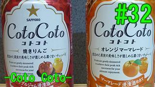 【酒】第32回 酒の味もわからないクセに『コトコト』の感想【リキュール(発泡性)】