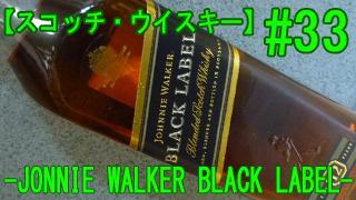 【酒】第33回 酒の味もわからないクセに『ジョニー・ウォーカー ブラックラベル』の感想【スコッチ・ウイスキー】