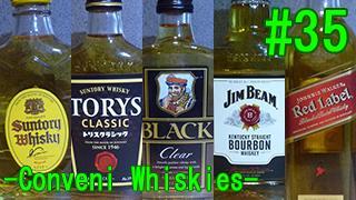 【酒】第35回 酒の味もわからないクセに安価ウイスキーの飲み比べをするという話し。【ウイスキー】