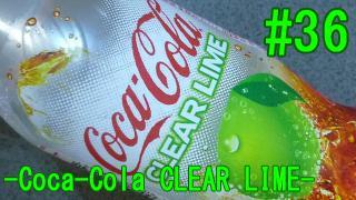 【酒】第36回 酒の味もわからないクセに『コカ・コーラ クリアライム』でウイスキー・コークの感想