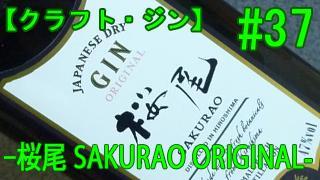 【酒】第37回 酒の味もわからないクセに『桜尾 ORIGINAL』の感想。【ジン】