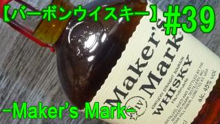 【酒】第39回 酒の味もわからないクセに『メーカーズ・マーク』を飲るという話し。【バーボン・ウイスキー】