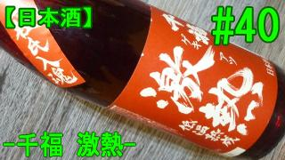 【酒】第40回 酒の味もわからないクセに『千福 激熱!』を飲るという話し。【日本酒】
