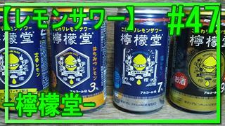 【酒】第47回 酒の味もわからないクセに『こだわりレモンサワー 檸檬堂』を飲るという話し。【レモンサワー】
