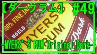 【酒】第49回 酒の味もわからないクセに『マイヤーズラム オリジナルダーク』を飲るという話し。【ダークラム】