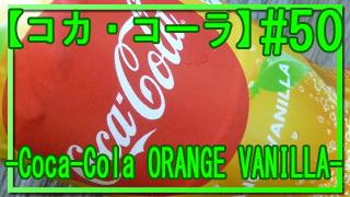 【酒】第50回 酒の味もわからないクセに『コカ・コーラ オレンジバニラで作ったコークハイ』を飲るという話し。【コークハイ】