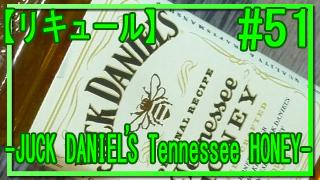 【酒】第51回 酒の味もわからないクセに『ジャック・ダニエル テネシーハニー』を飲るという話し。【リキュール(ウイスキー)】
