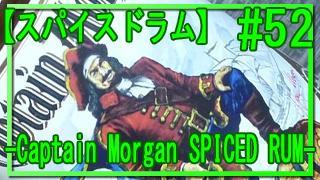 【酒】第52回 酒の味もわからないクセに『キャプテン・モルガン スパイスド・ラム』を飲るという話し。【スパイスド・ラム】