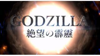GODZILLA -絶望の霹靂-