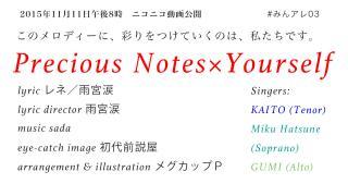 『Precious Notes×Yourself』について