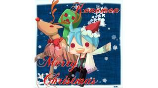 クリスマス企画ありがとうございました!!