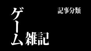 私的GAME OF THE YEAR 2012 (第ニ回)