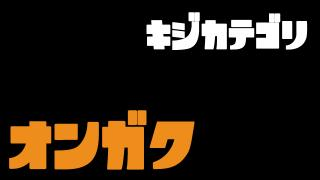 【音楽】不定期コーナー:ワタシ的オススメミュージック (第一回)