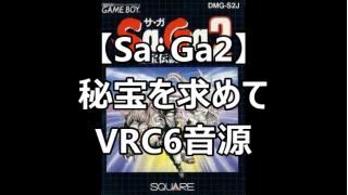 Sa・Ga2 秘宝伝説 曲アレンジ マイリスト