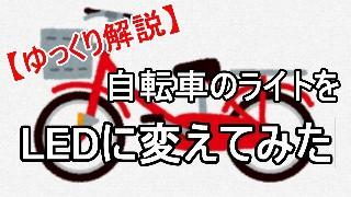 【ゆっくり解説】(番外編)自転車のライトをLEDに変えてみた コメント返信