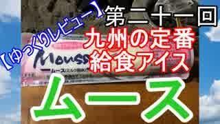 【ゆっくりレビュー】第二十一回 九州の給食定番アイス ムース 返信板